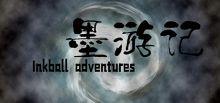 墨游记 Inkball adventures系统需求