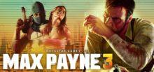Max Payne 3系统需求