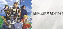 RPG Maker 2003系统需求