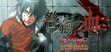 Togainu no Chi ~Lost Blood~系统需求